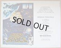 宇宙からのメッセージ US版オリジナルポスター