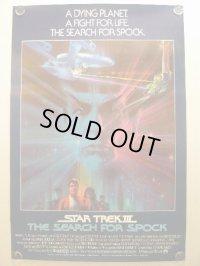 スタートレック3 ミスター・スポックを探せ!/STAR TREK III: THE SEARCH FOR SPOCK