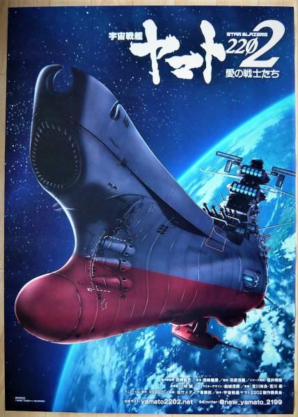 画像1: 宇宙戦艦ヤマト2202愛の戦士たち第三章 純愛篇 国内版B2ポスター