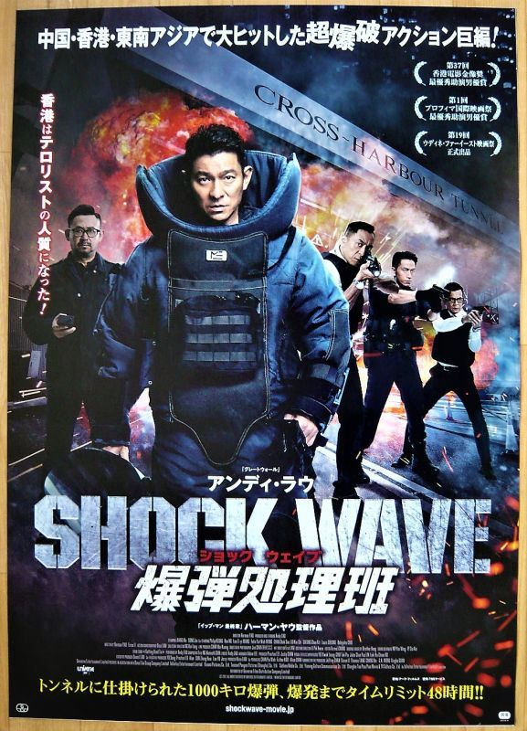 画像1: SHOCK WAVE ショック ウェイブ 爆弾処理班 国内版ポスター