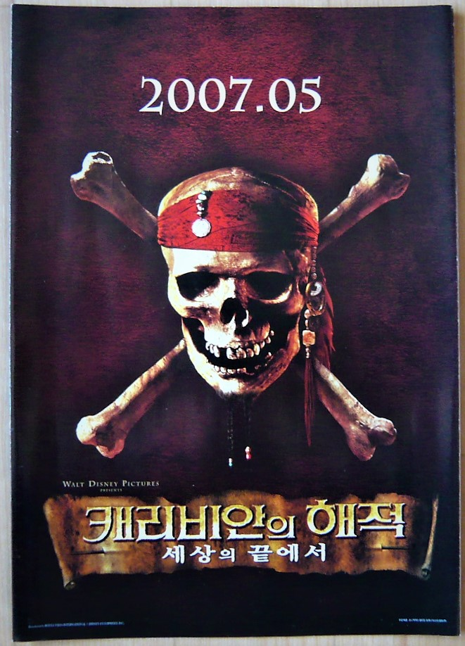 画像1: パイレーツ・オブ・カリビアン/ワールド・エンド 韓国版オリジナルプレスキット